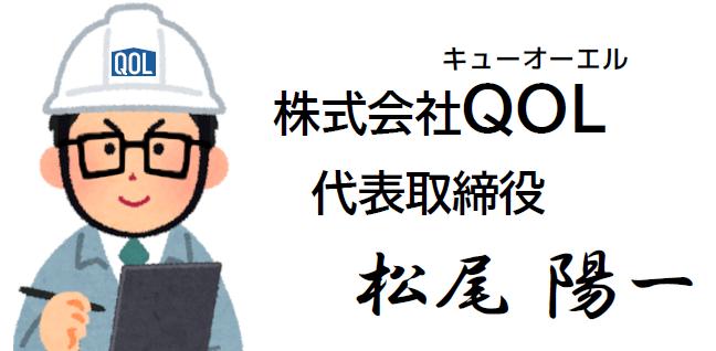 株式会社QOL 代表取締役 松尾陽一